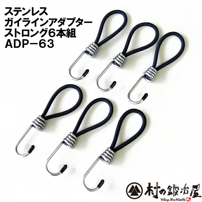 【頑張って送料無料!】ステンレス ガイラインアダプター ストロング 6本組 ADP-63テント張綱ストレッチコードタープやシートなど固定する際、ペグを刺す穴が無い時に使いますネコポスのため代引・日時指定不可