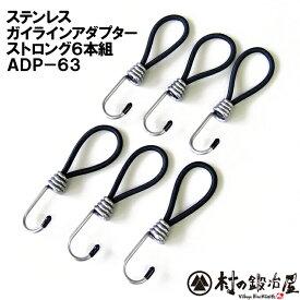 【ADP-63】ステンレス ガイラインアダプター ストロング 6本組 テント張綱ストレッチコードタープやシートなど固定する際、ペグを刺す穴が無い時に使います【ネコポス配送】【頑張って送料無料!】