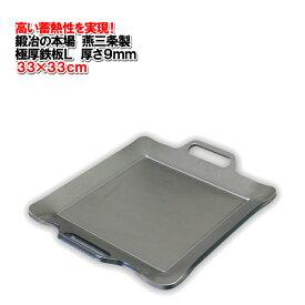 【極厚鉄板L】GOKUATSU 33×33cm厚さ9mmの極厚!専門店の味をご家庭で!IH可能です!【鍛冶の本場燕三条製】【頑張って送料無料!】