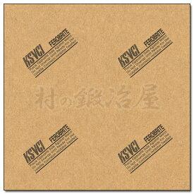 【沖縄・離島でも頑張って送料無料!】フェロブライト防錆紙茶薄紙 100×100cm(KS-VCI U35)KS-VCI U35サビを防ぐ魔法の紙!【ネコポス配送】