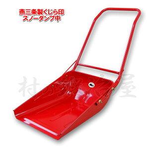 組み立て式 くじら印の赤ダンプ!鉄 強靭スノーダンプ 中新潟県で屋根の雪下ろしの定番品!※組立式となります。※大型商品のため、代引き・日曜祝日着・沖縄・離島はご利用出来ま