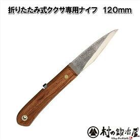 村の鍛冶屋オリジナル(ククサ専用ナイフ) 刃渡り120mm