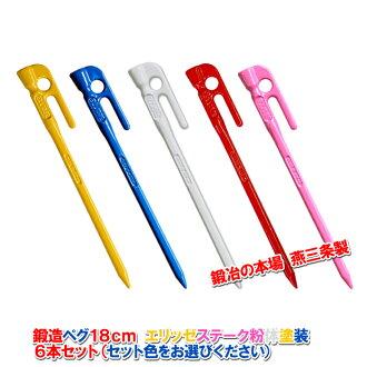 偽造的釘 エリッゼステーク 18 釐米粉 6 本書設置 MK 180 顏色 x 6 紅 / 黃 / 藍/粉色 / 白色的內在帳篷或休閒板固定到有用 ! 訂單上指定非-鱈魚-