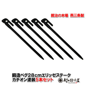 Forged pegs エリッゼステーク 6 book set 28 cm 280 K MK-x 6 can be used in the fixation of cationic electrodeposition coating フォージドステークス tarp, tent, flower arch for cod and re designated non-fs3gm