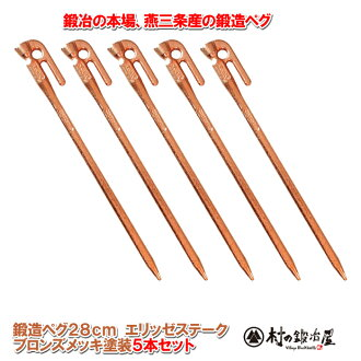 Can be used in the fixation of bronze-plated MK-280B フォージドステークス tarp, tent, flower arch forged pegs エリッゼステーク 28 cm for sales on non-