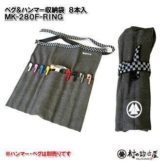 伪造的钉 エリッゼステーク 28 厘米放储物袋 10 书籍 MK 280F fs3gm
