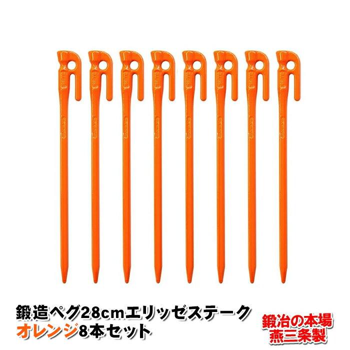 【頑張って送料無料!】鍛造ペグ エリッゼステーク 28cm限定色オレンジ MK-280O 8本セットタープやテント、フラワーアーチの固定にも使えますIDS賞、おもてなしセレクション賞受賞