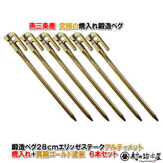 Nekopos forged pegs eritzesterkaltimategold 28 cm two fixed set MK-280ultimate-gold×2 quenching + brass-plated paint tarp, tent, and flower arches can also be used for cod and non-re.