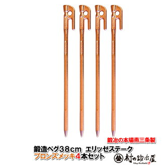 Use forged pegs エリッゼステーク 38 cm MK-380B 4 book set bronze-plated coating フォージドステークス tarp, tent, flower arch fixation