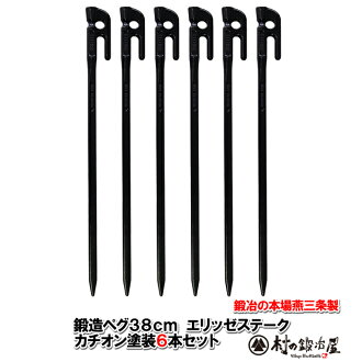 Forged pegs エリッゼステーク 38 cm 6 book set MK-380 K × 6 fixing cationic electrodeposition coating フォージドステークス tarp, tent, flower arches can also be used