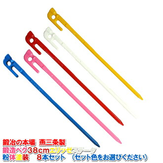 Forged pegs エリッゼステーク powder coating 38 cm 8 book set yellow / red / Pink / White MK-380RD/YL/PK/WH×8 this to the powder coating + cationic electrodeposition painting tarp, tent, flower arch fixed fs3gm