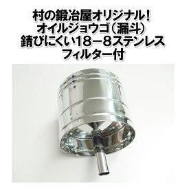 【OILFUNNEL】18-8ステンレス製オイルジョウゴ(漏斗)フィルター付のオイルファンネル!【頑張って送料無料!】