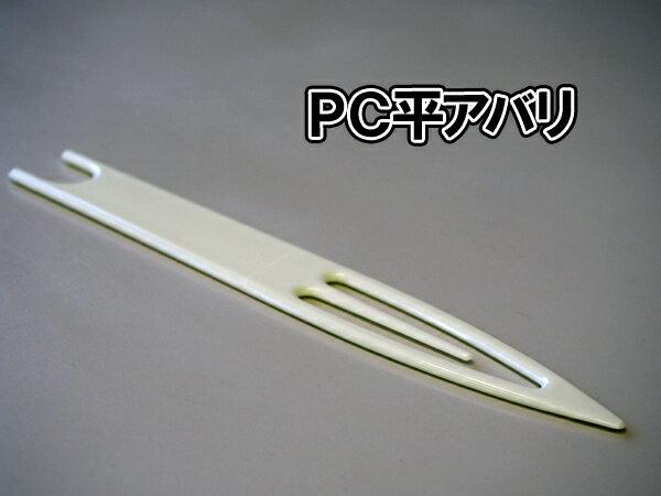 PC平アバリ 8号 10本セット