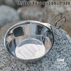 TSBBQ ステンレスシェラカップ320(TSBBQ-012)【燕三条製|村の鍛冶屋】フチ巻きが無く、衛生的で口当たりなめらか。内側鏡面磨きで汚れが落ちやすく、水切れが良いシェラカップ。直火OK。
