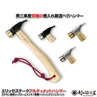 適用于淬火鍛造 peg 錘錘 eritzesterkaltimate 最終名稱為畫的釘錘身體陽離子或鍍鉻頭黃銅或不銹鋼錶帶顏色