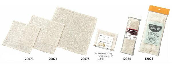 【ネコポス可能】ふかし布8寸用 29cm角 20075