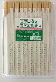 【29084】日本製 日本の森を育てる割箸桧元禄20本入り箸袋入り 20.5cmと使いやすい箸袋入り割り箸【ネコポス配送】【沖縄・離島でも頑張って送料無料!】