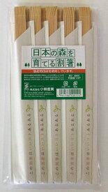 【29085】日本製 日本の森を育てる割箸杉天削10本入り箸袋入り 20.5cmと使いやすい箸袋入り割り箸【ネコポス配送】【沖縄・離島でも頑張って送料無料!】