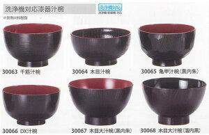洗浄機対応漆器汁椀 30063-30068 安心の日本製お味噌汁に。洗浄機対応なので便利