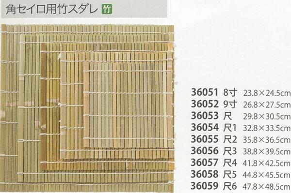角セイロ用竹スダレ 8寸 24cm 36051