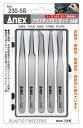 【頑張って送料無料!】ANEX プラスチックピンセット5本組 230-5S非磁性・絶縁性・耐薬品性・耐熱性に優れたナイロン66ガラス強化繊維入りネコポスのため代...