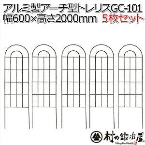 【頑張って送料無料!】アルミなのでサビに強い(GC-101×5)アルミ製アーチ型トレリス枚60×200cm高さ 5枚組大型商品のため代引・日時指定不可、別送料