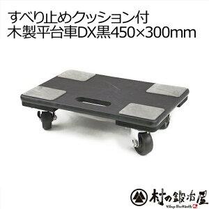 【頑張って送料無料】滑り止めクッション付木製平台車DX450×300mm 耐荷重100kg