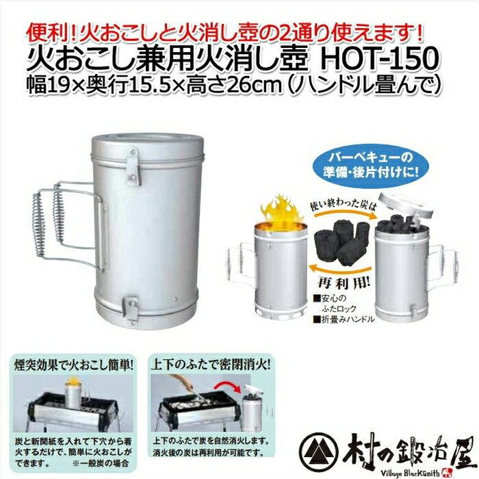 【頑張って送料無料!】グリーンライフ 火おこし兼用火消し壺HOT-150ものすごく便利です!!バーベキューする人絶対持っていたほうがいいです