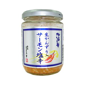 【クール宅急便】新潟 三幸 高級珍味 生かんずり入りサーモン塩辛 200g M-36塩麹とサーモンとかんずりの絶妙なハーモニー父の日のプレゼントに