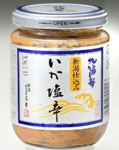 【クール宅急便】新潟 三幸 高級珍味 いか塩辛(新潟仕込み) 200g MN-01メーカー直送のため代引不可