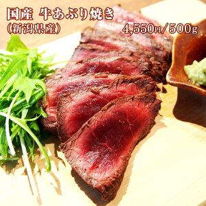 【焼き肉・BBQに!】国産牛あぶり焼き【500g】[調理加工:新潟県三条市](SHOEI-ABURI_5)【新潟県産牛|有限会社庄栄】馬刺しのようにあっさりで肉本来の旨味もしっかりの美味しい炙り (ク