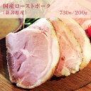 国産ローストポーク【200g】[調理加工:新潟県三条市](SHOEI-JP-RP_2)【新潟県産豚 有限会社庄栄】味にこだわり外モモ肉を使用。熟成、ロースト、再熟成で旨味を凝縮。弾力があり、しっとりとした味。(クール便/真空パック)※通常便との同梱不可