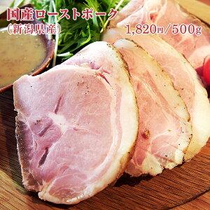 【焼き肉・BBQに!】国産ローストポーク【500g】[調理加工:新潟県三条市](SHOEI-JP-RP_5)【新潟県産豚|有限会社庄栄】こだわりの外モモ肉使用。熟成、ロースト、再熟成でしっとりした旨味