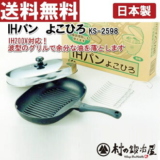 Sugiyama metal IH ALPRESSA Pan yokohiro KS-2598 gas fire and IH200V support!