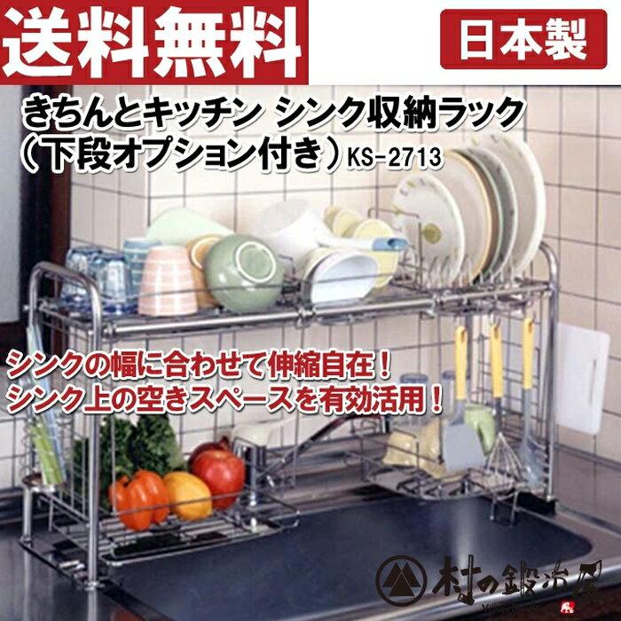 【頑張って送料無料!】【安心の日本製】杉山金属 キチンとキッチン シンク収納ラック(下段オプション付) KS-2713シンクの幅に合わせて使える(幅64〜110cm)!