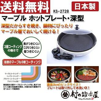 因为是杉山金属大理石电烤盘、深型KS-2728深型所以对鸡素烧,火锅而言正好! 用1200W大理石3层表面涂层轻松烹调!