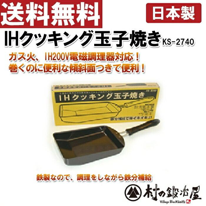 【頑張って送料無料!】【安心の日本製】杉山金属 IHクッキング玉子焼き KS-2740ガス火200V対応! 傾斜面つきで上手に焼ける!鉄製フライパンで調理をしながら鉄分補給