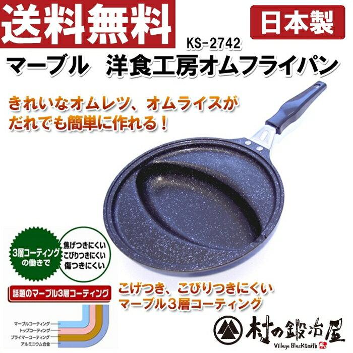【頑張って送料無料!】【安心の日本製】杉山金属 マーブル 洋食工房オムフライパン KS-2742きれいなオムレツ、オムライスが簡単に作れるマーブル3層コーティングで焦げ付きにくく、こびりつきにくい