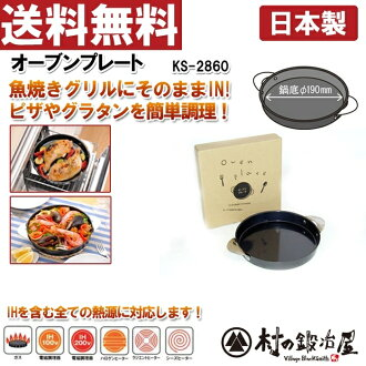 The Sugiyama metal oven plate KS-2860 Grill still IN! Suitable for all heat sources including the compact pot IH cooking au gratin, paella, pizza is easily more! The material is iron (steel)