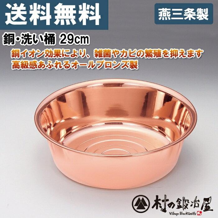 【頑張って送料無料!】【安心の日本製】タケコシ 銅・洗い桶29cm銅イオン効果により、カビ、雑菌の繁殖を抑えます高級感あふれるオールブロンズ製タライ容量4.5L