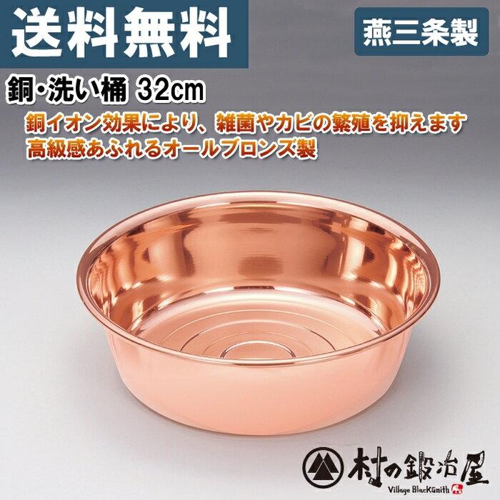 【頑張って送料無料!】【安心の日本製】タケコシ 銅・洗い桶32cm銅イオン効果により、カビ、雑菌の繁殖を抑えます高級感あふれるオールブロンズ製タライ容量5L