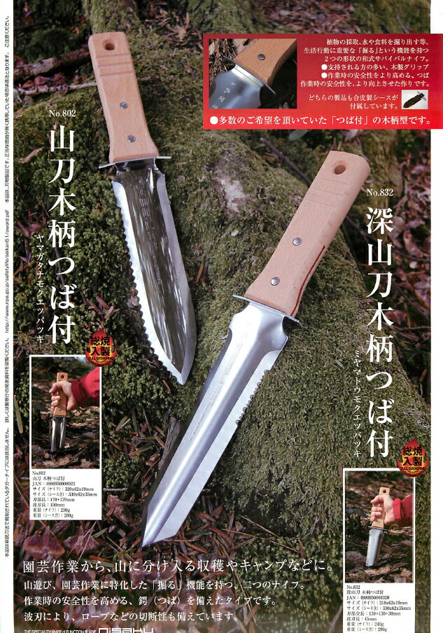 【頑張って送料無料!】仁作 深山刀木柄つば付ナイフ No.832写真の右側です山遊び・園芸作業に特化した掘る機能を持つナイフサバイバルナイフ!キャンプでのナイフにおすすめ!