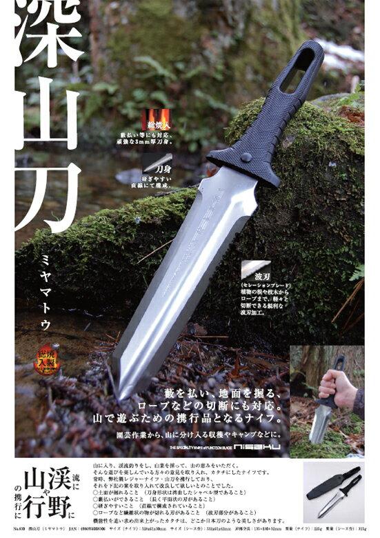 【頑張って送料無料!】仁作 深山刀(ミヤマトウ) NO.830和式サバイバルナイフ!キャンプでのナイフにおすすめ!