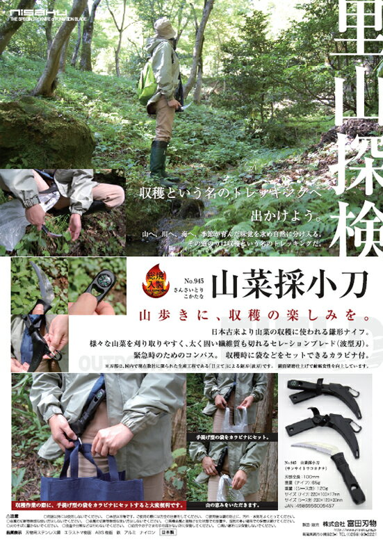 【頑張って送料無料!】仁作 山菜採小刀 NO.945山歩きに収穫の楽しみを