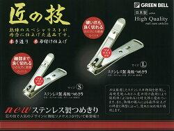 【メール便可能】グリーンベル(GreenBell)匠の技ステンレス製キャッチャーつめきりL