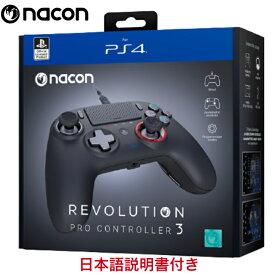 Nacon ナコン Revolution Pro Controller 3 レボリューション プロ コントローラー3 PS4 PC プロコン eスポーツ 有線 V3 日本語説明書付き