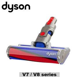 Dyson 純正 ダイソン ソフトローラークリーナーヘッド SV10 V8 V7 SV11 交換ヘッド 交換パーツ ノズル スペア 部品 パーツ ヘッド