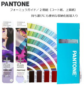 PANTONE 色見本 パントン 色見本 GP1601N フォーミュラガイド/2冊組 コート紙、上質紙 全1,867色 正規品、シリアル番号あり 輸入品/国内在庫あり