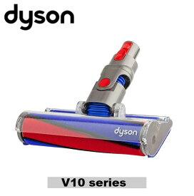 Dyson 純正 ダイソン ソフトローラークリーナーヘッド SV12 V10 SV14 V11 対応 交換ヘッド 交換パーツ ノズル スペア 部品 パーツ ヘッド