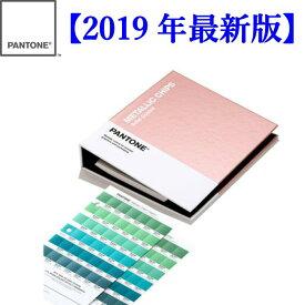 PANTONE パントン メタリック コーテッド チップブック 2019 GB1507A 新色54色を含む全655色